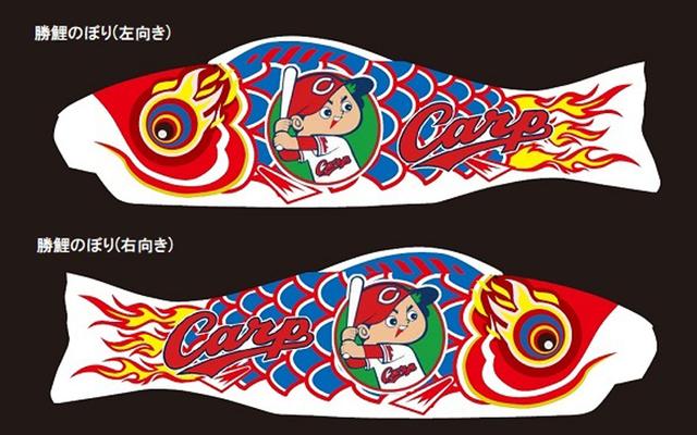 カープ鯉のぼり