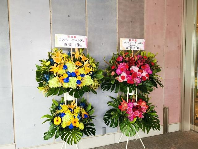 長野久義高橋由伸がカントリーガールズに花を贈る