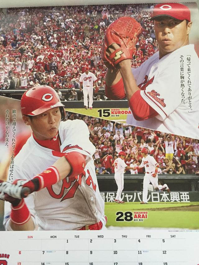 新井黒田カレンダー