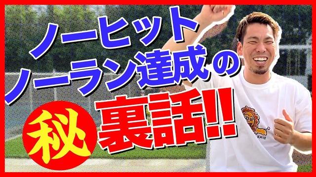 カープ前田健太のノーヒットノーラン秘話