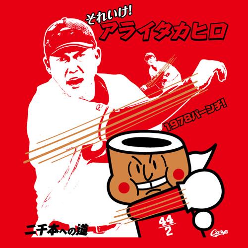 新井貴浩松山竜平Tシャツ