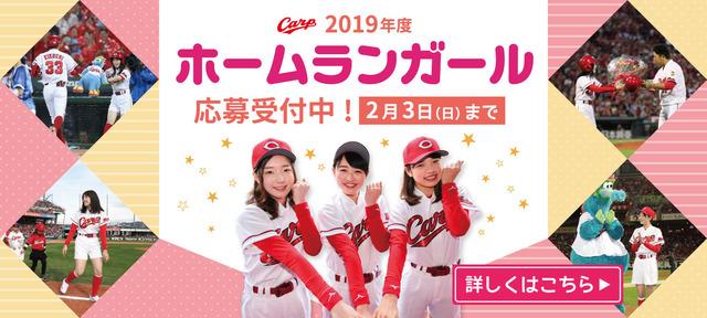 広島カープホームランガール2019年度募集
