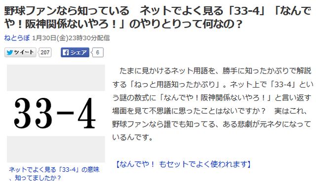 33-4_yahoo