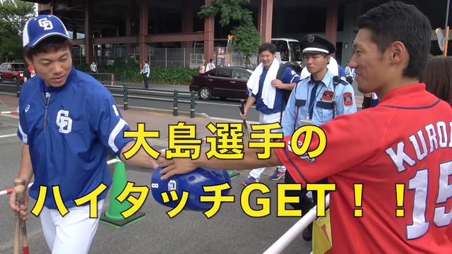 カープファン_中日選手_握手