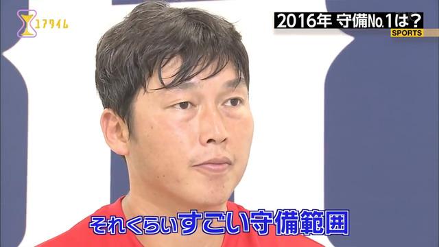 菊池涼介_新井貴浩守備範囲_振り回される_05