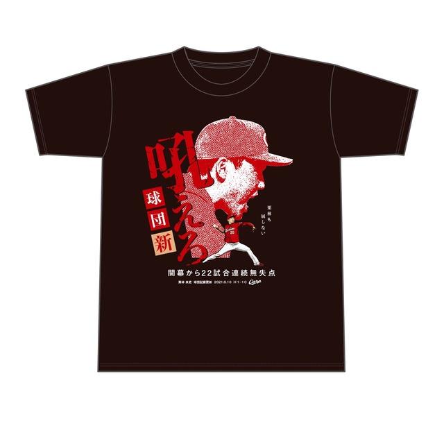 カープ『栗林良吏球団記録更新Tシャツ』時間限定発売