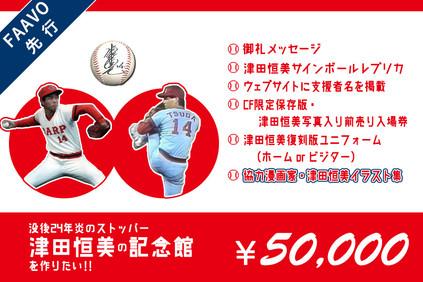 津田恒美記念館クラウドファインディング特典5万円