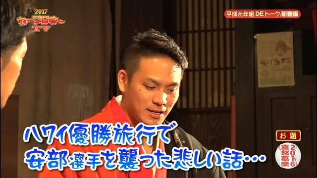 2017カープ日本一TV_99_99_03