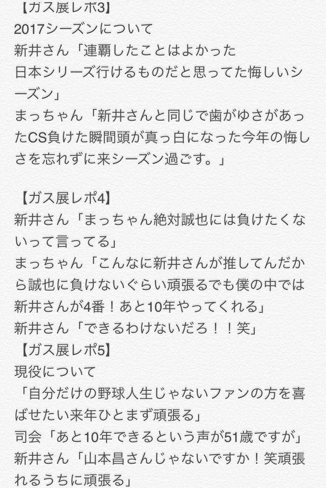 ガス展2017新井貴浩松山竜平トークショーレポート_01
