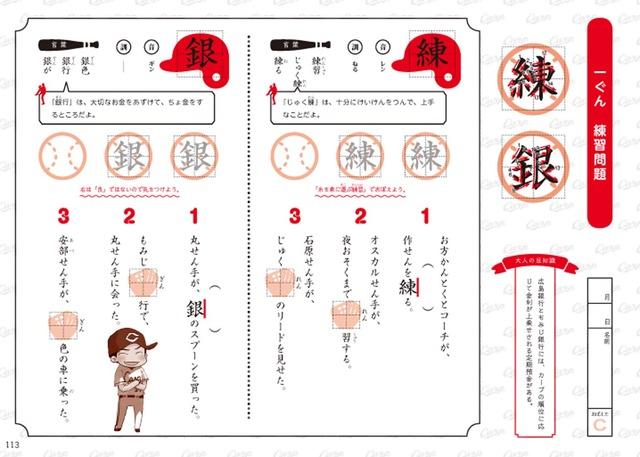 広島カープ漢字ドリル_12