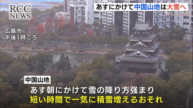 広島県_大雪_2020年12月31日_08