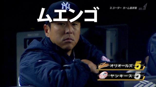 黒田_ムエンゴ