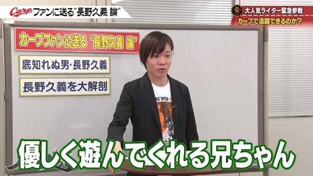 カープ道_長野久義論_プロ野球死亡遊戯_92