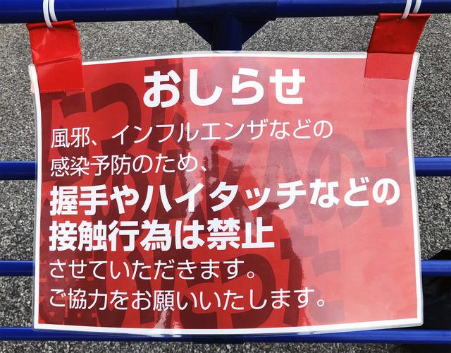 広島カープ握手ハイタッチサイン禁止令コロナウイルス対策