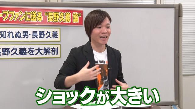 カープ道_長野久義論_プロ野球死亡遊戯_60