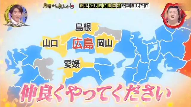 広島県が周りの県に苦手と思われてる問題_24