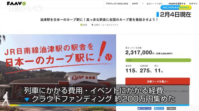 カープ駅_完成_09