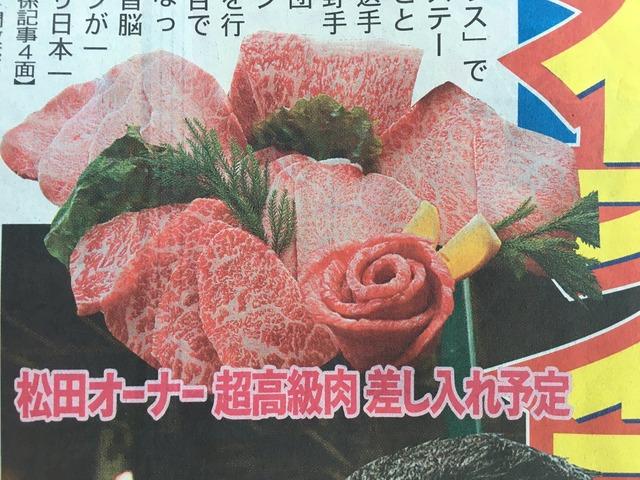 松田オーナー超高級肉差し入れ