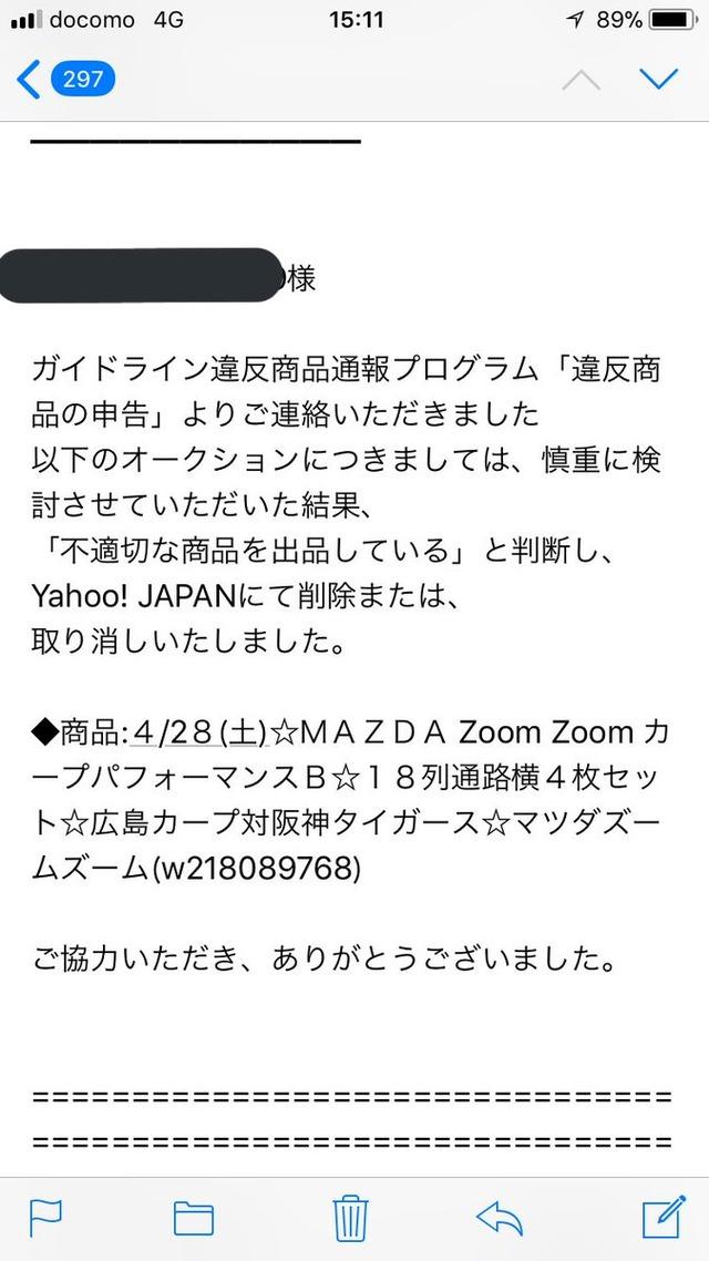 ヤフオクカープチケット転売屋通報 (2)
