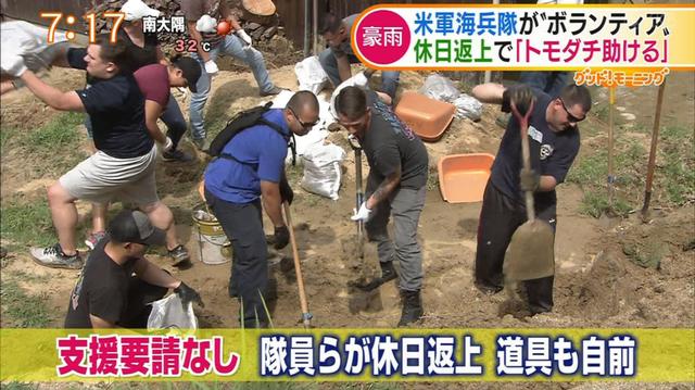 アメリカ軍西日本豪雨ボランティア_001