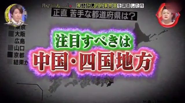 広島県が周りの県に苦手と思われてる問題_03