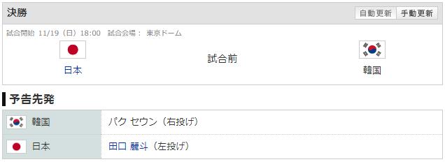 侍ジャパンU-24_韓国戦_決勝