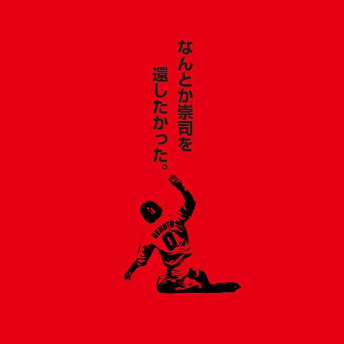 會澤翼サヨナラTシャツ04