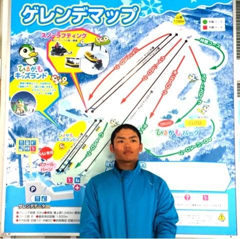 中日根尾スキー