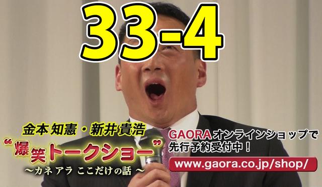 33-4_金本