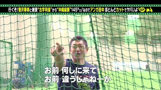 アンガールズ田中vsヤクルト石井琢朗
