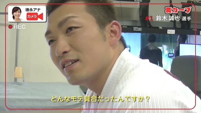 鈴木誠也_モテ期_08