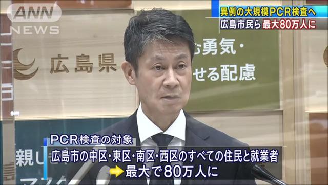広島市_PCR検査_無料で80万人_04