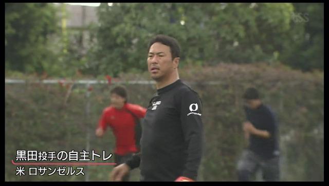 黒田九里自主トレ