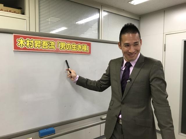 木村昇吾カープ道