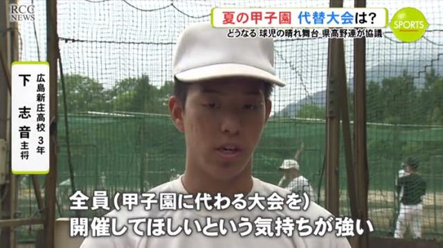 夏の高校野球、広島の代替大会開催へ_01