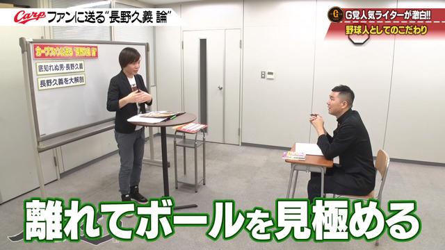 カープ道_長野久義論_プロ野球死亡遊戯_33