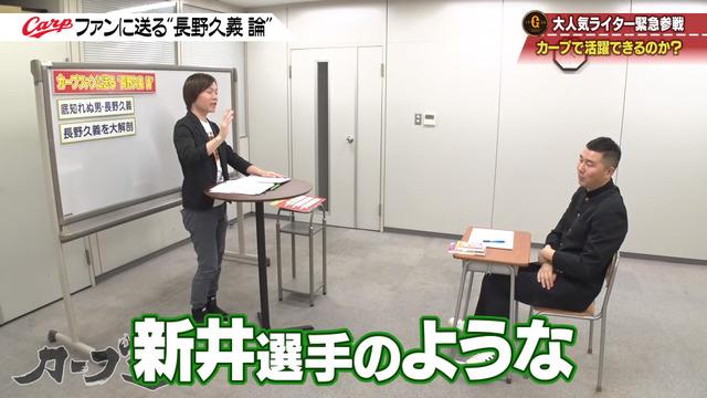 カープ道_長野久義論_プロ野球死亡遊戯_76