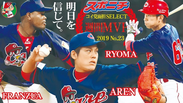 広島阪神2ゲーム差