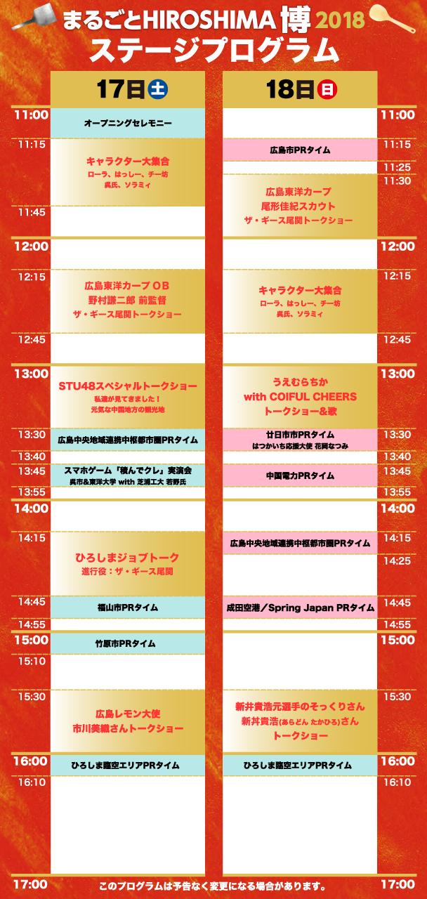 HIROSHIMA博2018_イベント_スケジュール