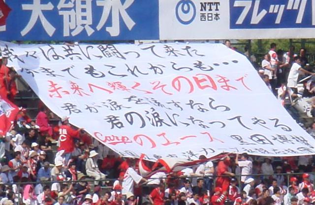 黒田博樹残留旗
