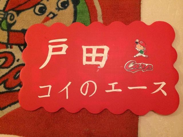 04_広瀬_横断幕