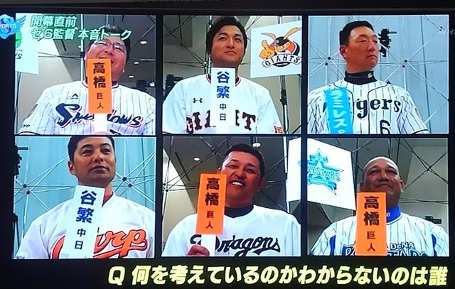 セリーグ6球団監督本音トーク_01