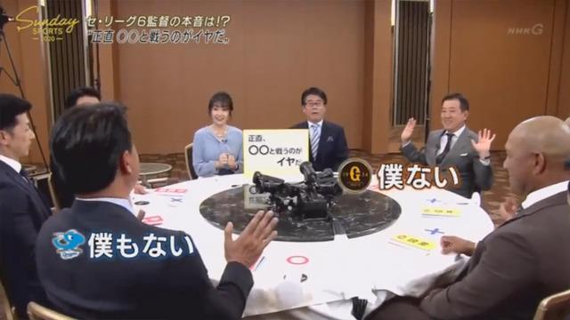 セリーグ6球団監督_座談会_NHK_04