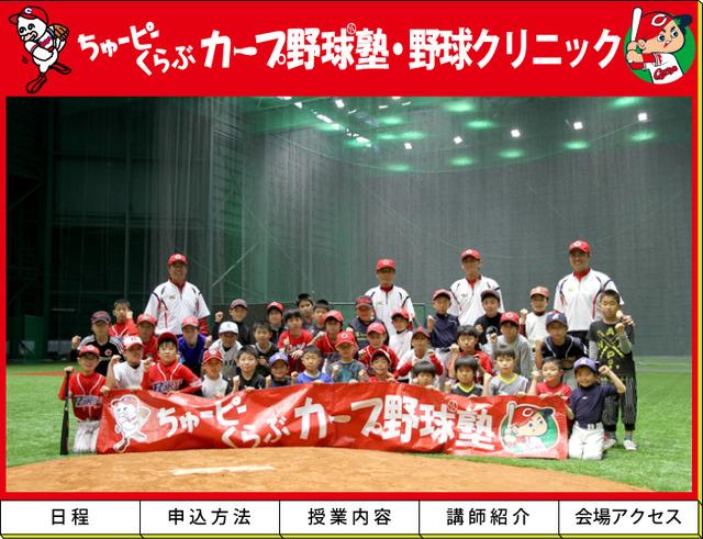 カープ_野球教室