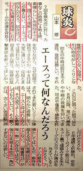マエケン中国新聞
