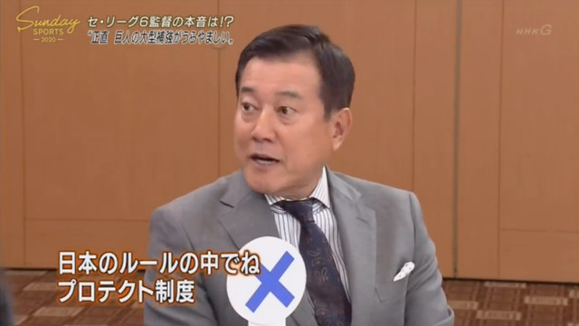 セリーグ6球団監督_座談会_NHK_40