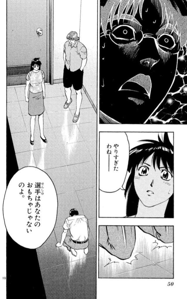 悪質タックルMAJOR江頭2
