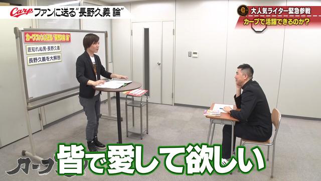 カープ道_長野久義論_プロ野球死亡遊戯_86