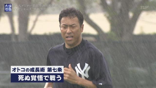 黒田博樹_情熱大陸