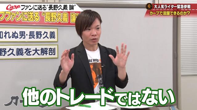カープ道_長野久義論_プロ野球死亡遊戯_64